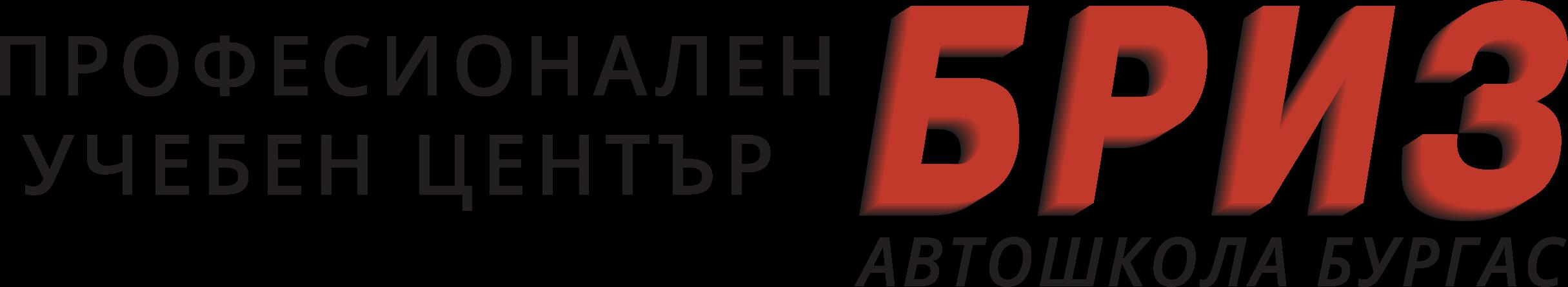 Автошкола Бриз