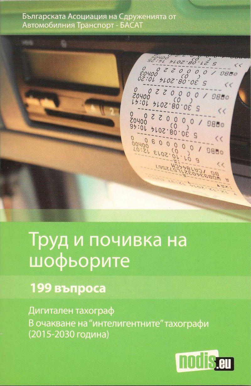 trud-i-pochivka-na-shoforite-199-vaprosa-3591