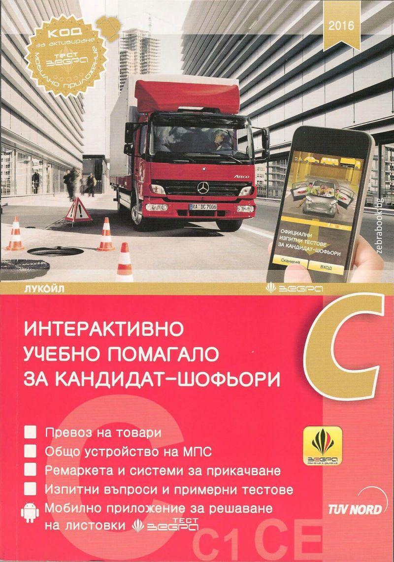 uchebno-pomagalo-za-kandidat-shofori-kat-s-i-se-9894