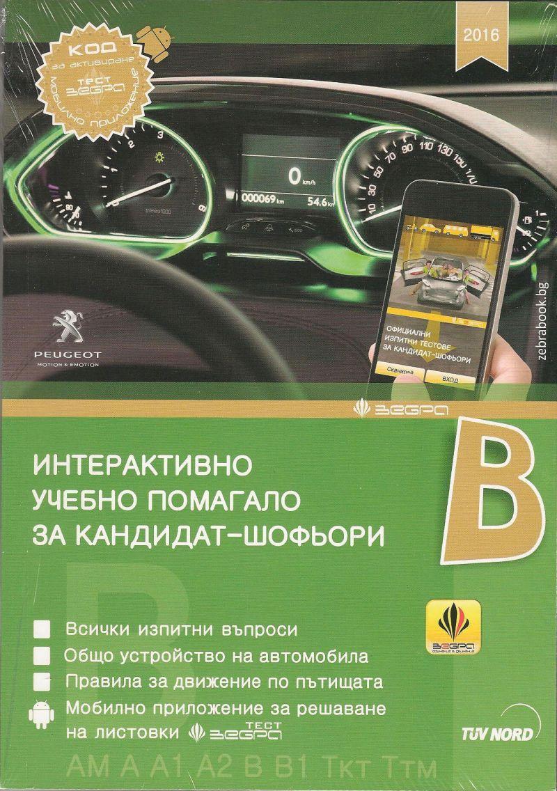 interaktivno-uchebno-pomagalo-za-kandidat-shofori-kategoriya-b-2913