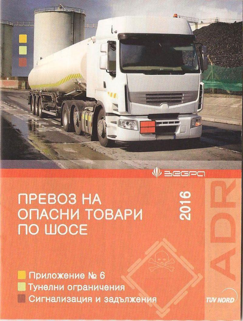 prevoz-na-opasni-tovari-po-shose-signalizaciya-i-zadaljeviya-7674