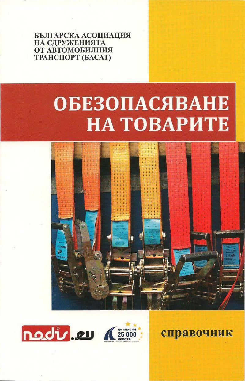 obezopasyavane-na-tovari-2384