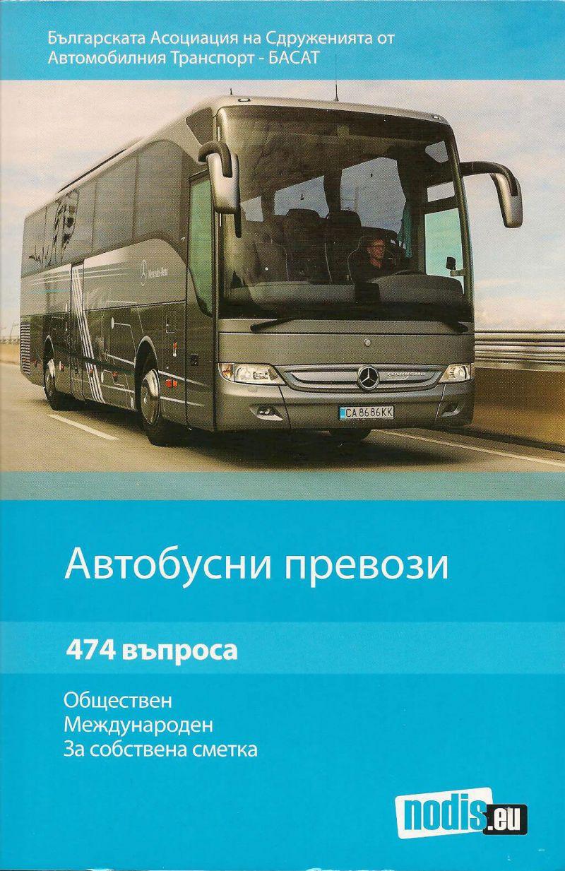 avtobusni-prevozi-474-vaprosa-1933