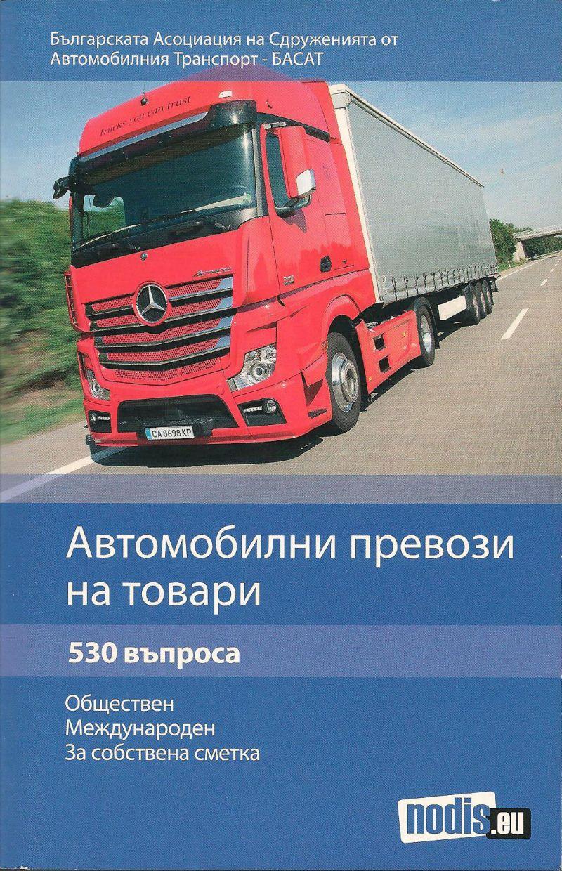 avtomobilni-prevozi-na-tovari-530-vaprosa-6960