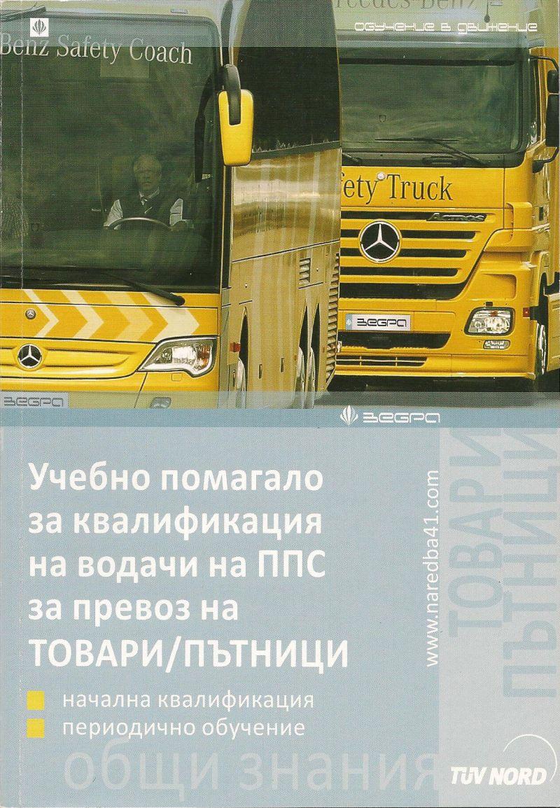 uchebno-pomagalo-za-kvalifikaciya-na-vodachi-na-pps-za-prevoz-na-tovaripatnici-4870