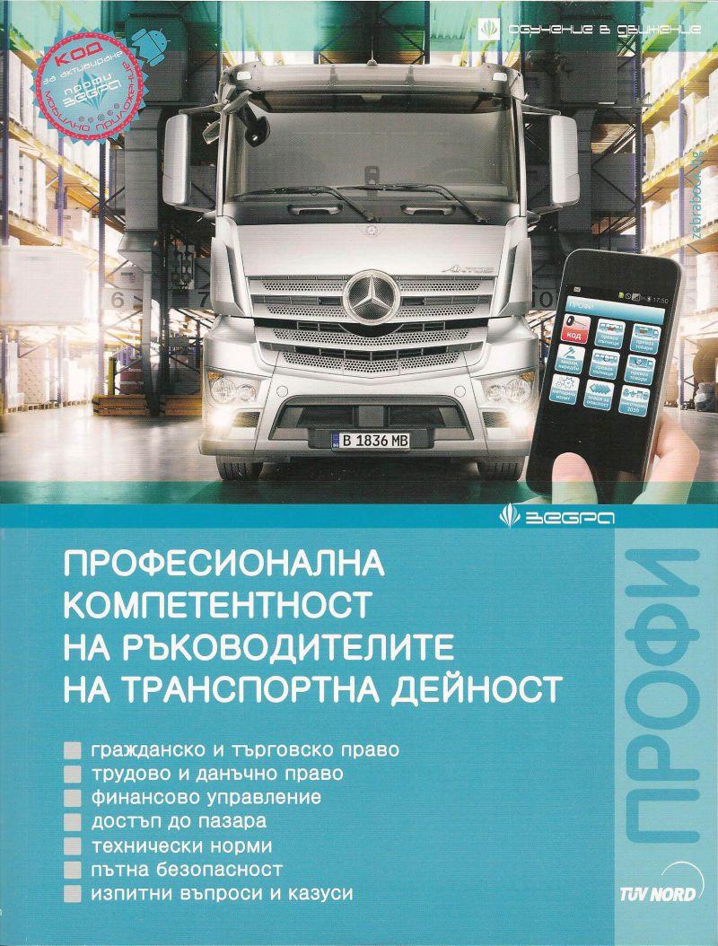 profesionalna-kompetentnost-na-rakovoditeli-na-transportna-deynost-tovari-i-patnici-8809